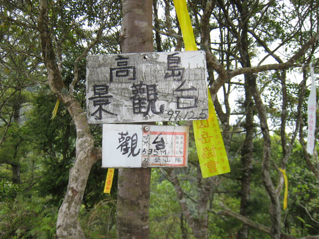 a16高島觀景台指標.JPG