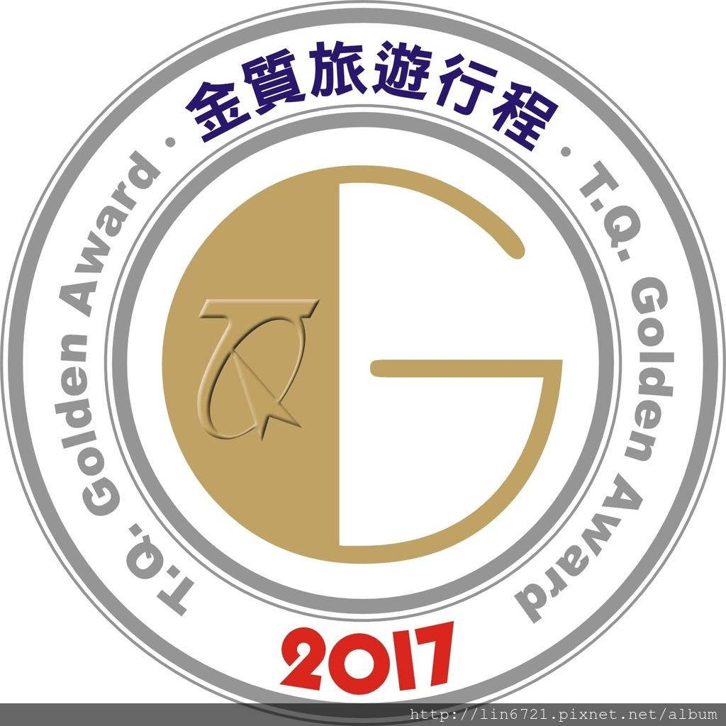 2017金質旅遊logo.jpg
