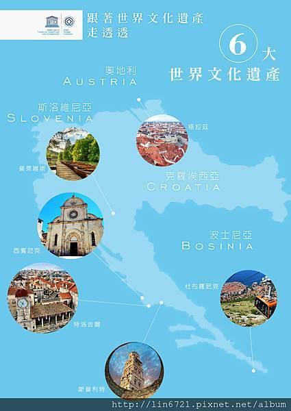 六大世界文化遺產EK12.jpg