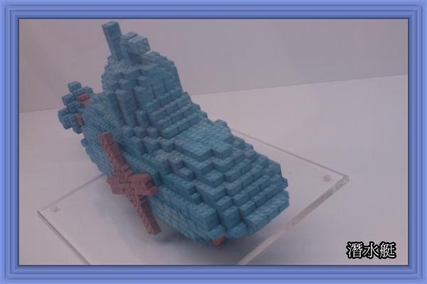 潛水艇.jpg