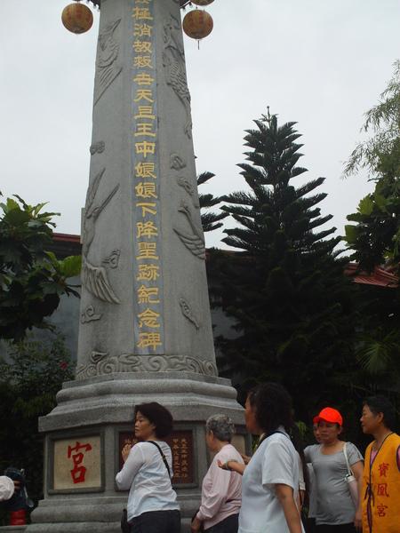 勝安宮-上王娘娘下降聖跡紀念碑