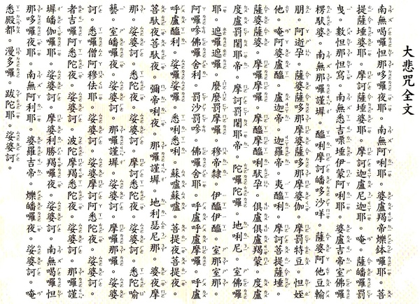 大悲咒全文.JPG