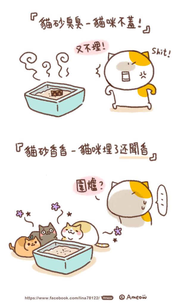 貓砂分析.png