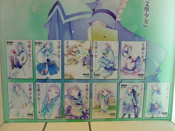 尖端~文學少女看板-2