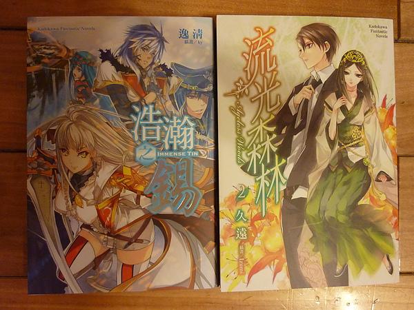 角川輕小說-2