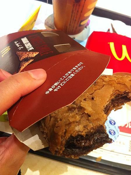 mcdonald choco pie 3