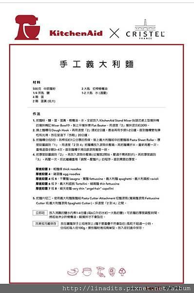 KA活動食譜_homemade pasta_手工義大利麵.jpg