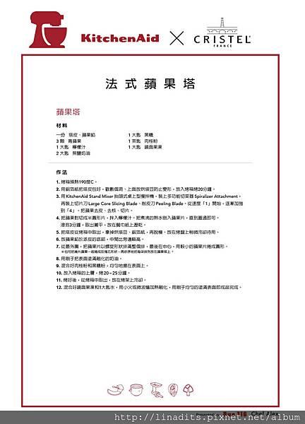 KA活動食譜_蘋果塔02.jpg