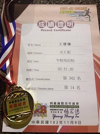 JCI SWEET盃星光夜跑馬拉松
