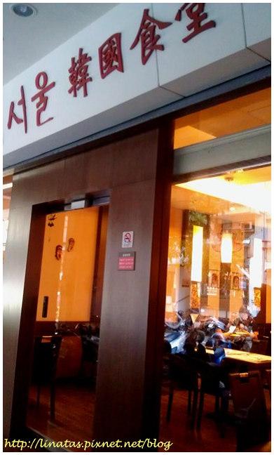 首爾食堂002