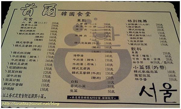 首爾食堂003