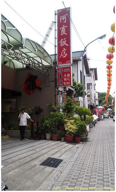 阿霞飯店002