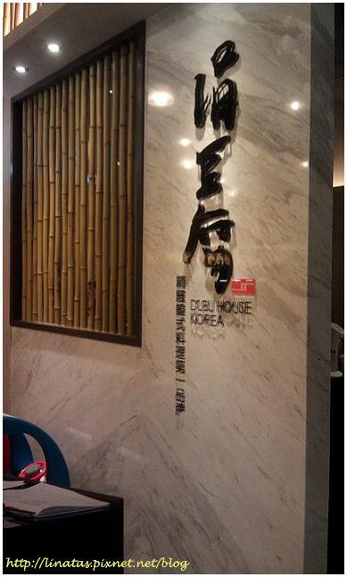 涓豆腐001.jpg
