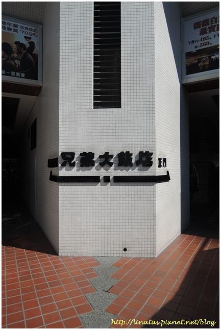 兄弟飯店002.JPG