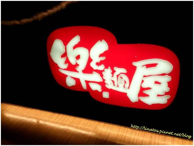 樂麵屋001.jpg