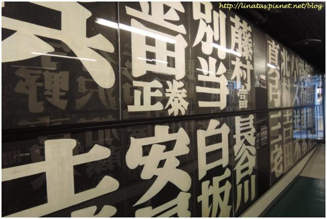 甲子園歷史館042.JPG