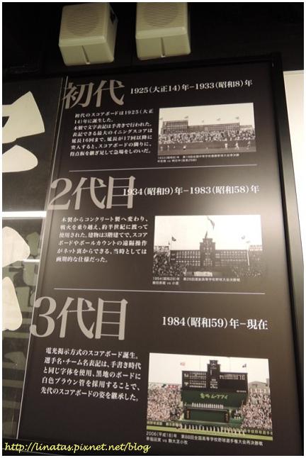 甲子園歷史館043.JPG