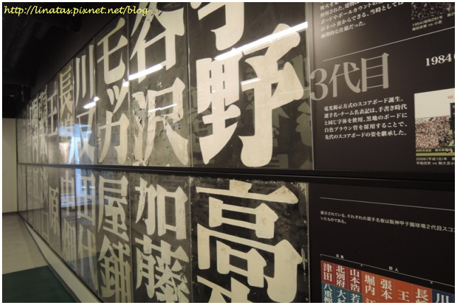 甲子園歷史館044.JPG