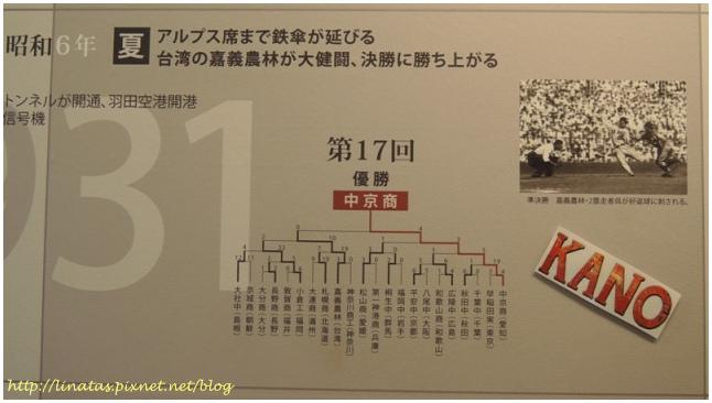 甲子園歷史館046.JPG