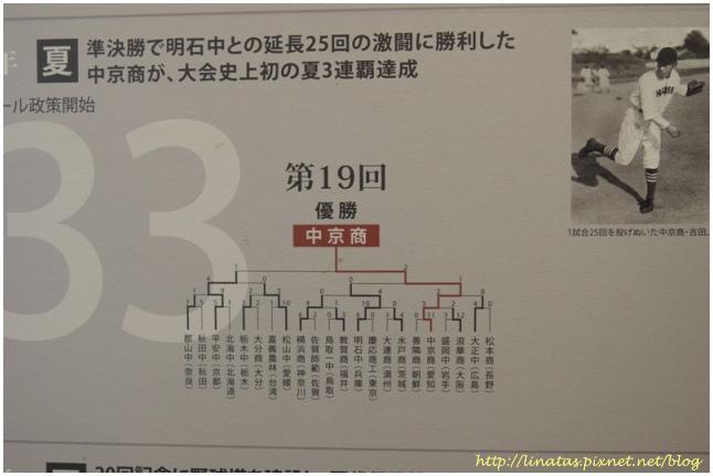 甲子園歷史館047.JPG