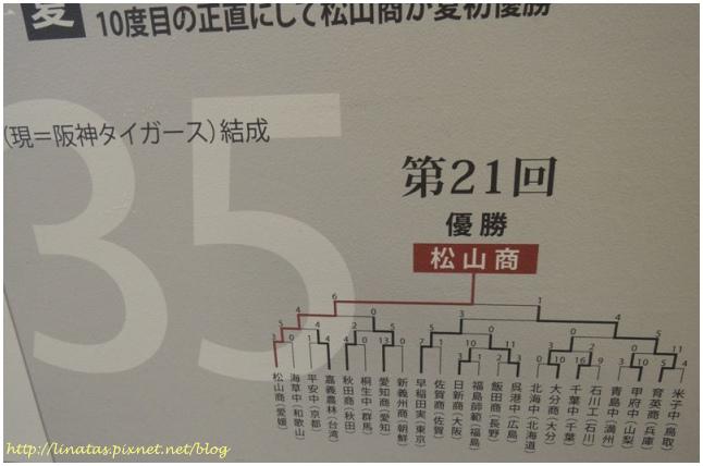 甲子園歷史館048.JPG