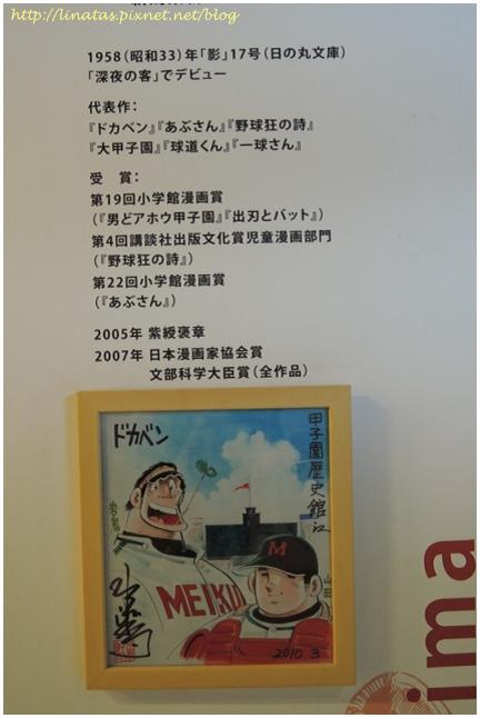 甲子園歷史館053.JPG