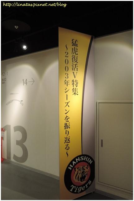 甲子園歷史館079.JPG