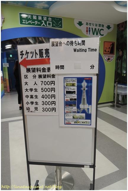 通天閣016.JPG