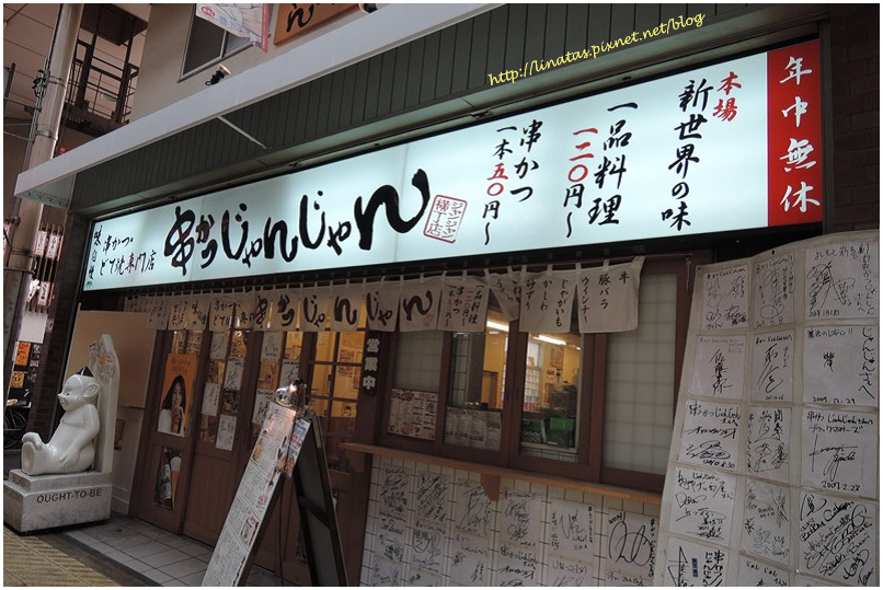 串かつじゃんじゃん(串炸將將匠匠) 001.JPG