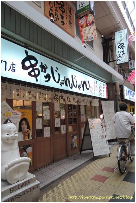 串かつじゃんじゃん(串炸將將匠匠) 002.JPG