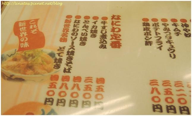 串かつじゃんじゃん(串炸將將匠匠) 014.JPG