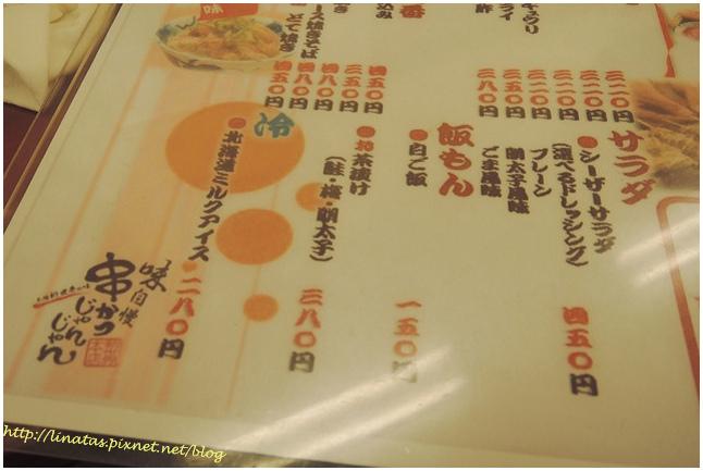 串かつじゃんじゃん(串炸將將匠匠) 016.JPG