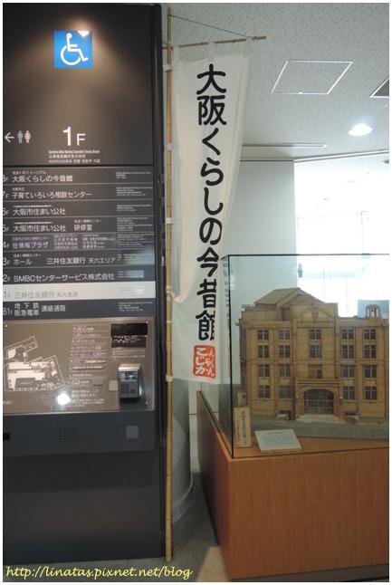大阪生活今昔管001.JPG
