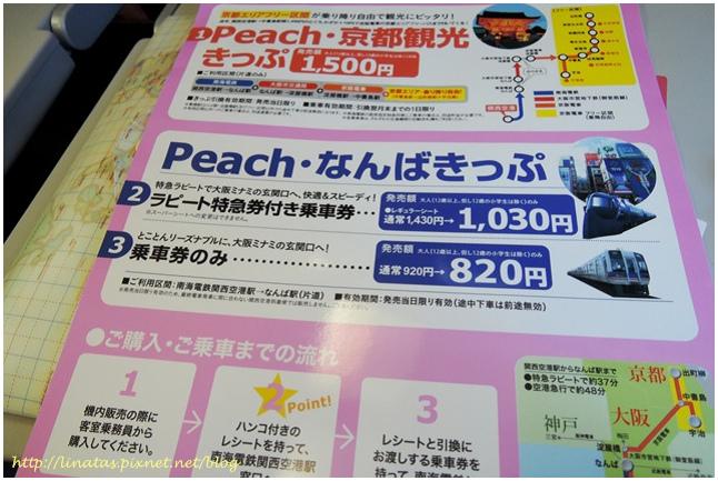 大阪交通015.JPG
