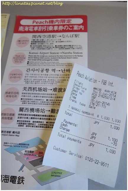 大阪交通016.JPG