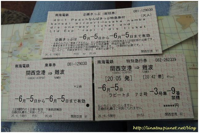 大阪交通036.JPG