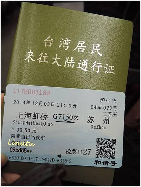 Suzhou011.JPG