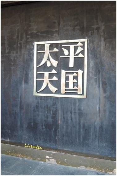 Suzhou104.JPG