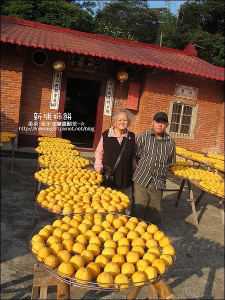 2010-1026~1102-新埔-衛味佳柿餅 (13).jpg
