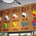 2011-0320-老樹根魔法木工坊 (48).jpg