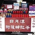 2010-1212-日月潭伊達紹 (1).jpg