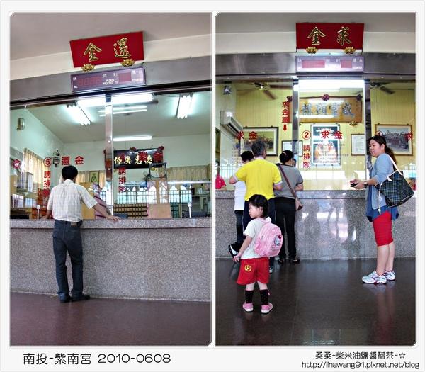 2010-0608-紫南宮 (29).jpg