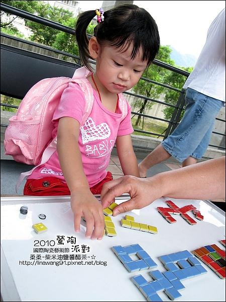 2010-0709-國際陶瓷藝術節 (4)-馬賽克拼貼.jpg
