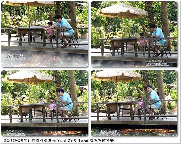 2010-0531-苗栗卓蘭-花露休閒農場 (52).jpg
