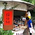 苗栗-公館-棗莊-2010-0702 (17).jpg