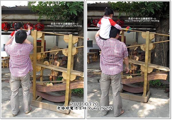 2011-0320-老樹根魔法木工坊 (69).jpg