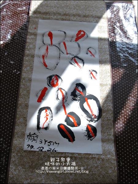 媽咪小太陽親子聚會-2010-1227-水墨大桔大利 (23).jpg