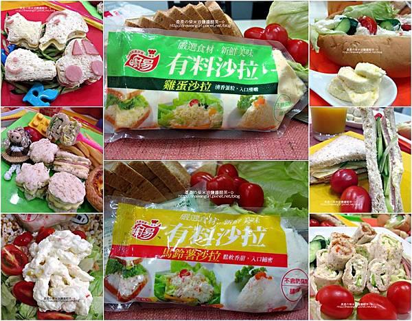 2011-0502-廚易有料沙拉-馬鈴薯沙拉-雞蛋沙拉 (32).jpg
