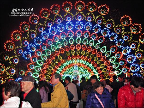 2011-0218-台灣燈會在苗栗 (14).jpg