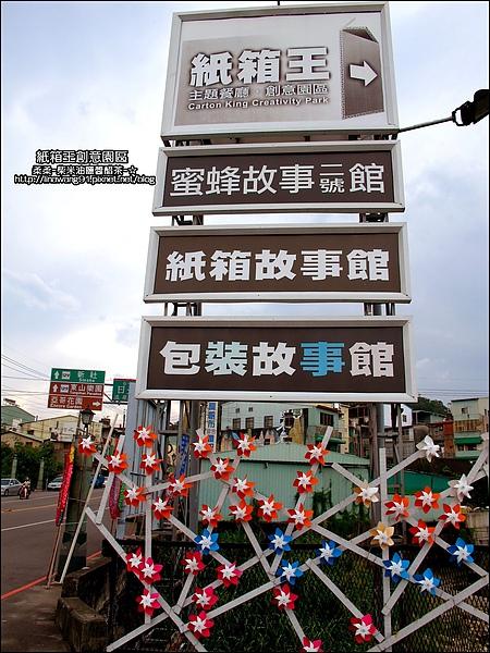 2010-0921-紙箱王創意園區 (59).jpg